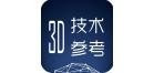 3D技术参考